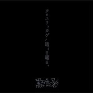 黒百合と影 「クロユリトカゲノ暗イ日曜日。」二千十五年九月六日(日)新宿LOFT ライブDVD