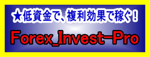 ④Forex_Invest-Pro(USDCHF)口座指定 購入者様 限定!