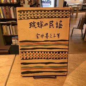 琉球の民謡