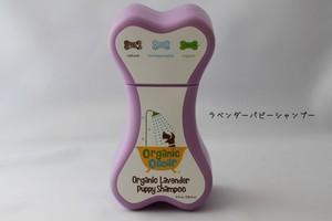【犬 ケア用品】 ORGANIC OSCAR オーガニックオスカー  シャンプー