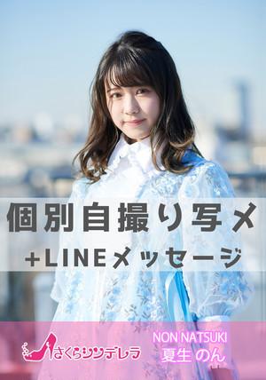 【Vol.80】S 夏生のん(さくらシンデレラ)/個別自撮り写メ+LINEメッセージ