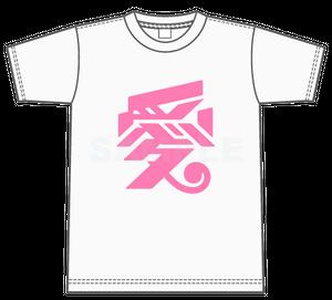 ※残1着【Mサイズ】愛されたいTシャツ2020