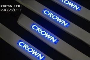 CROWN LEDスカッフプレート