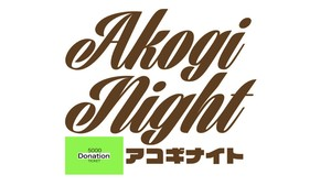 Akogi Night Donation Postcard/5000