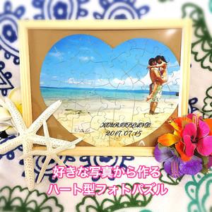 写真やメッセージから作る ハート型パズル 結婚 ウエディング