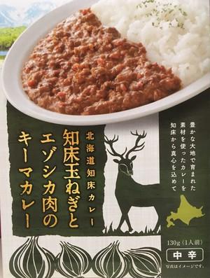 【有無を言わせない美味しさ‼️】知床玉ねぎとエゾシカ肉のキーマカレー