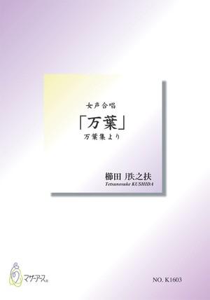 K1603 女声合唱 「万葉」(女声合唱 ピアノ/櫛田 月失之扶/楽譜)
