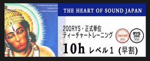 特別RYS200◆10時間講座レベル1◆THE HEART OF SOUND