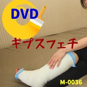M-0036 DVD☆ギプスフェチ