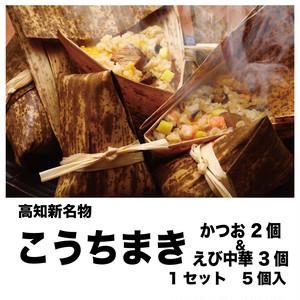 こうちまき(カツオ&えび中華風)5個入り箱【冷凍商品】