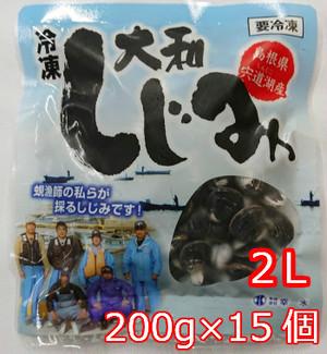 冷凍しじみ 2L 200g入り  15個(税込・送料込)