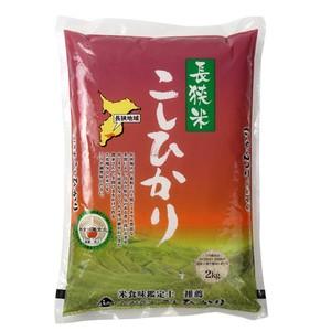 千葉県産長狭米こしひかり 10kg