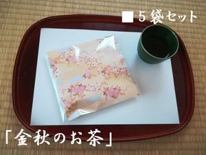 金秋のお茶(5袋セット)