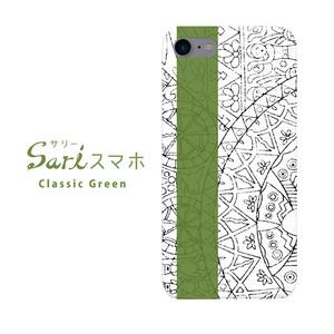 サリースマホ(Classic Green)
