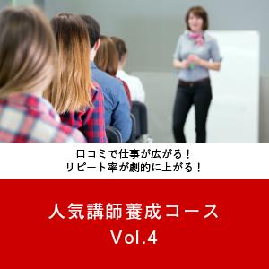 人気講師養成コース Vol.4