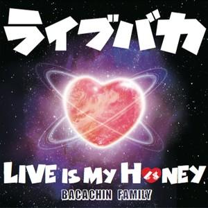 ライブバカ〜Live is my honey〜/バカチンファミリー