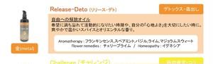 aroma-pathi 【Release-Deto/ Five elements:金(metal)10ml】