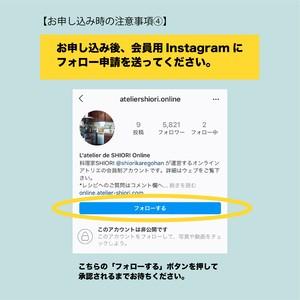 L'atelier de SHIORI Online 会員専用Instagram参加申し込み(月額 2,700円 [税込 2,970円] / 毎月引き落とし)