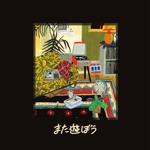 【当店限定商品】また遊ぼう / WATT a.k.a. ヨッテルブッテル [CD-R Edition]