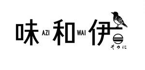 味和伊 - AZIWAI -ソース 320g  食祭真書 付き