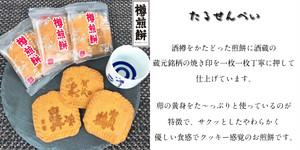 酒菓満撰(さくらや・東広島)