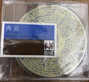 BUNGEE JUMP FESTIVAL シングル「再会/吉祥寺」