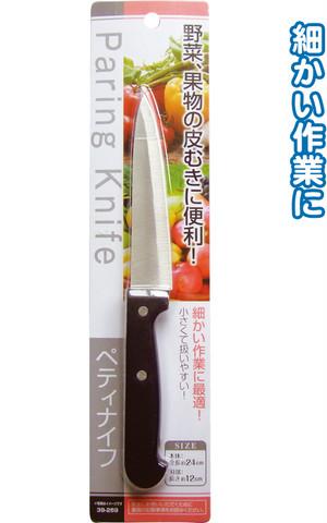 【まとめ買い=12個単位】でご注文下さい!(39-269)ペティナイフ