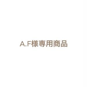 A.F様専用商品