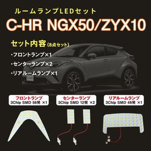 グラシアス C-HR専用 ルームランプKIT!!!