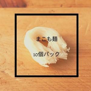 真菰麺  10食