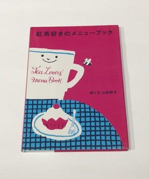 紅茶好きのメニューブック