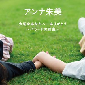 アンナ朱美 3rdアルバム 「大切なあなたへ・・・ありがとう 〜バラードの花束〜」
