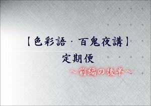 【定額制】古典インク「色彩語・百鬼夜講」☆前編の後半 (29~52)(半年分、計24色)