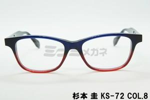 【正規取扱店】杉本 圭 KS-72 COL.8
