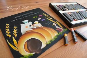 【お家にいようキャンペーン】チョークアートキット30%OFF「チョココロネ」