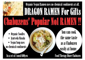 Dragon Ramen For Gifts ( Vegan Organic Ramen with NO chemical condiments )