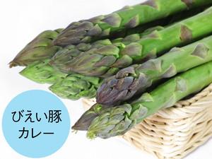 美瑛産グリーンアスパラガス 1kg+びえい豚カレーセット