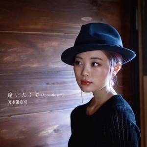 美木優希奈「逢いたくて (Acoustic ver.)」ハイレゾダウンロード