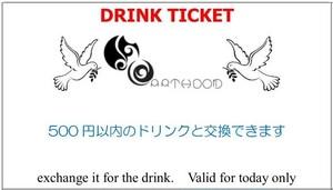 DRINK チケット(10枚+おまけ1枚)