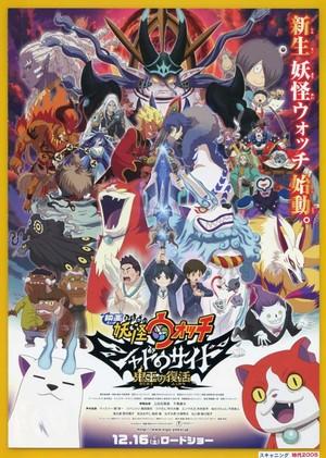 妖怪ウォッチ シャドウサイド 鬼王の復活(2)