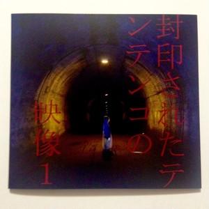 封印されたテンテンコの映像1 DVDR  ※テンテン商店限定販売品