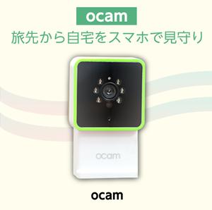 自宅・ペット用定点カメラ「OCAM」
