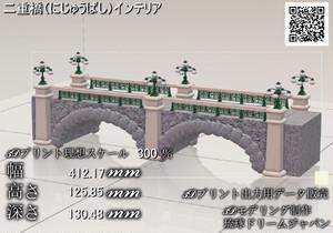 インテリア「二重橋」3Dプリント用データ