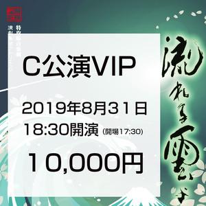 C.2019.8.31 18:30(開場17:30) 流れる雲よ 大阪【VIP】