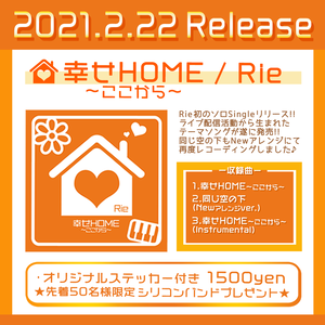 「 幸せHOME 〜ここから〜 」特典残り僅か!!