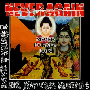 TAR-002 ネバーアゲイン(NEVER AGAIN) NEVER FORGET PAIN [CD]