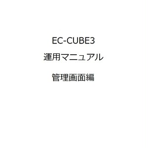 EC-CUBE3 運用マニュアル 管理画面編