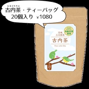 古内茶ティーバッグ【うぐいす】20個入り