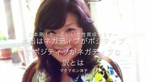 マクマホン洋子のかっこいい女性育成プログラムvol.3