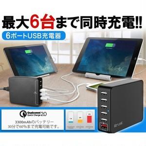 6ポートUSB充電器D006-C-BLK